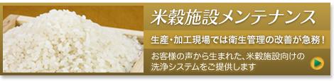 米穀施設メンテナンス