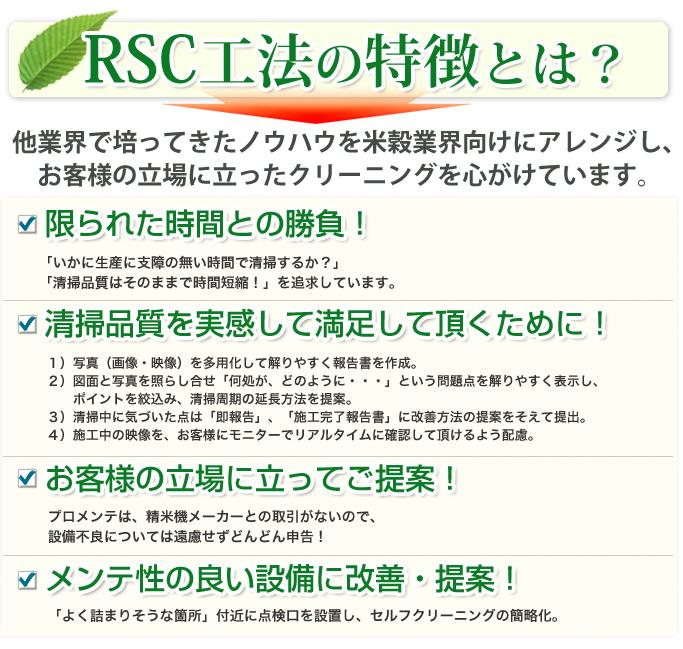 rsc_point