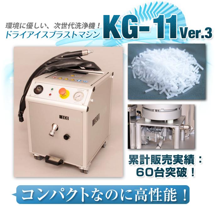ドライアイスブラストマシン KG-11