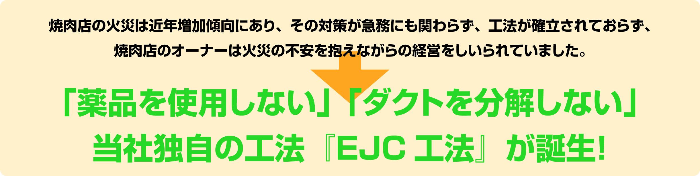 「薬品を使用しない」「ダクトを分解しない」、当社独自の工法「EJC工法」が誕生!